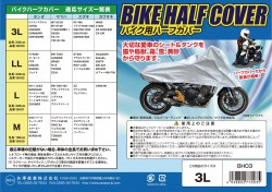 bikehalf_cover_b_3l